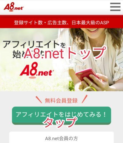 a8 ネット 登録