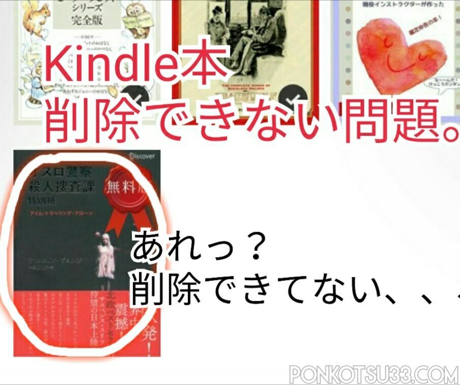 本 削除 kindle 【Kindle Unlimited】本を削除する方法